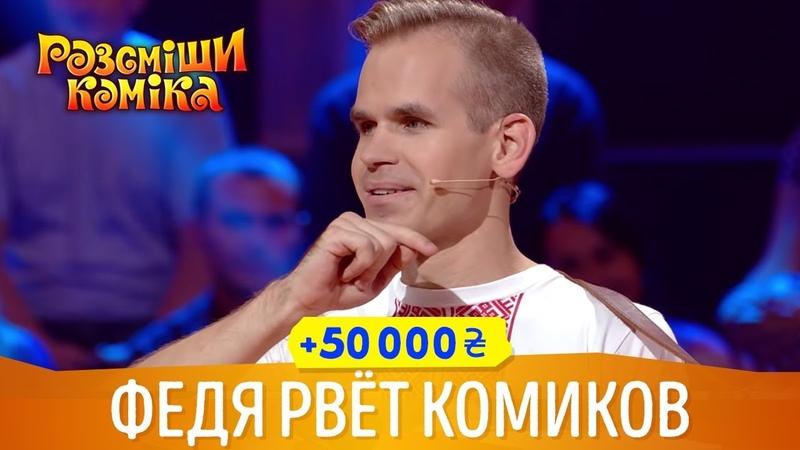 Федя РВЁТ КОМИКОВ и Зал Музыкальным Стендапом | Рассмеши Комика 2018, 50 000