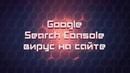Google Search Console: На ресурсе выявлены серьезные проблемы
