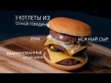 «Sub&Burger» сделал то, о чем вы мечтали!