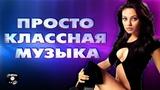 ПРЕМЬЕРА! ШИКАРНЫЙ ТАНЦЕВАЛЬНЫЙ ШАНСОН ШИКАРНЫЕ РУССКИЕ ПЕСНИ