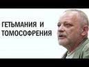 Разрыв договоров с Россией как выстрел в ногу. Андрей Золотарев