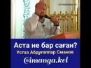 Аста не бар саған Ұстаз Абдуғаппар Сманов