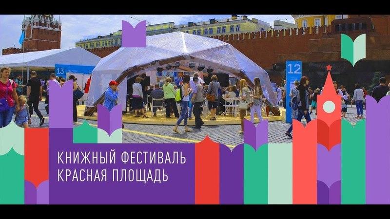 Фестиваль Красная площадь 2017 Эксмо АСТ