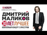 Дмитрий Маликов / Crocus City Hall / 10 ноября 2018