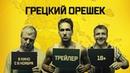 Русский трейлер 2 фильма ГРЕЦКИЙ ОРЕШЕК 2018 года HD