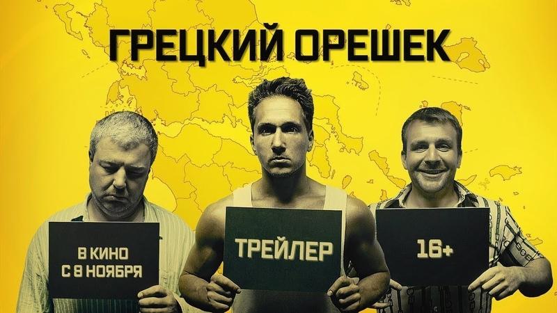 Русский трейлер 2 фильма «ГРЕЦКИЙ ОРЕШЕК » [2018 года , HD]