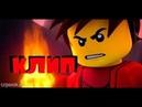 Клип про Кая🔥 Лего Ниндзяго ДамбоБорьба