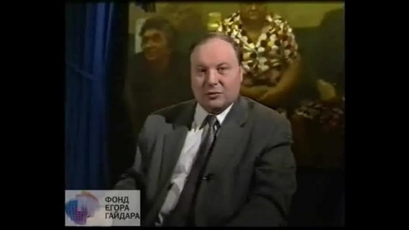 Егор Гайдар о выборах 1996 года