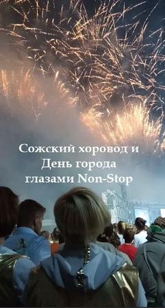 Сожский хоровод и День города глазами Non-Stop