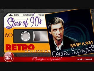 ✮ Stars of 90s ✮ Сергей Коржуков (группа Лесоповал) ✮ Миражи ✮