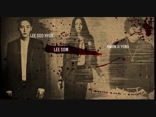 Lee Soo Hyuk/Lee Som/Kwon Ji Yong
