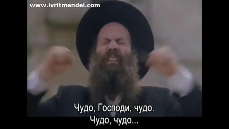 Nes - ЧУДО на иврите