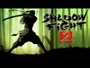 Shadow Fight 2 - ПО ДОРОГЕ К СЕГУНУ И ТИТАНАМ ВСТРЕТИЛИ СТЕРВЯТНИКА 5 (iOS Gameplay)