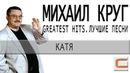 Шансон Михаил Круг Катя Greatest Hits лучшие песни