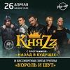 """""""КняZz"""" 26 апреля в Мурманске"""