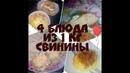 √1 Четыре блюда из 1 кг свинины. Экономное меню
