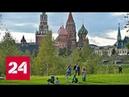 Москва вошла десятку городов мира с лучшими условиями для жизни 60 минут от 13 11 18