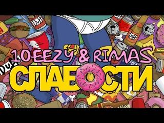 10eezy & Rimas feat Марат Яруллин - Слабости (Lyric Video)