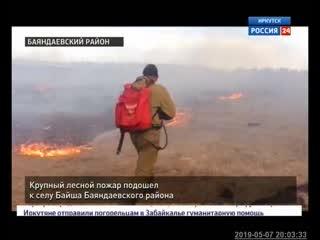 Огненный шторм. Крупный лесной пожар подошел к селу Байша Баяндаевского района