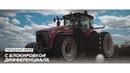 Серия универсально пропашных тракторов Ростсельмаш модели 320 340