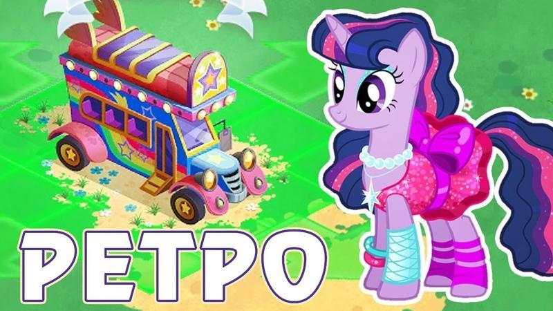 РЕТРО-ПОНИ в игре Май Литл Пони (My Little Pony)