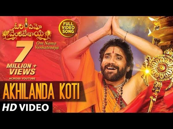 Akhilanda Koti Full Video Song Om Namo Venkatesaya Nagarjuna Anushka Shetty M M Keeravani
