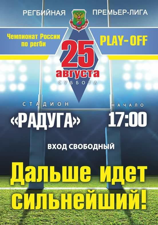 25 августа на стадионе Радуга РК Булава сыграет с РК Империя