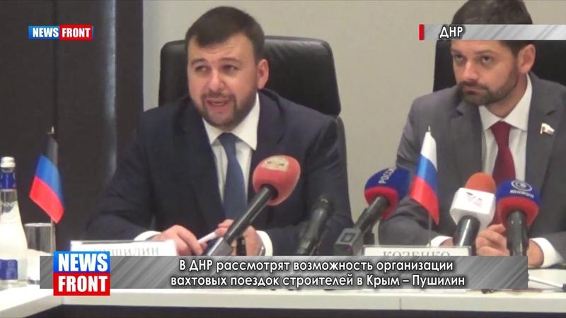 В ДНР рассмотрят возможность организации вахтовых поездок строителей в Крым Пушилин