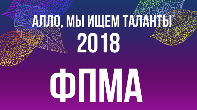 Алло мы ищем таланты 2018 ПМА