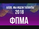 Алло, мы ищем таланты - 2018 ПМА