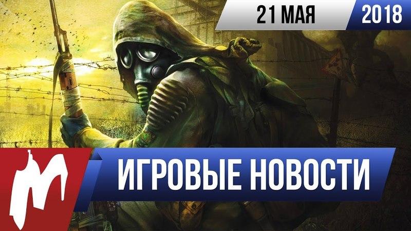Игромания! ИГРОВЫЕ НОВОСТИ, 21 мая (S.T.A.L.K.E.R. 2, Rage 2, Call Of Duty: Black Ops 4)