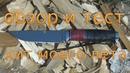 Отличный универсальный нож от Кашулина Д.С. обзор и тесты
