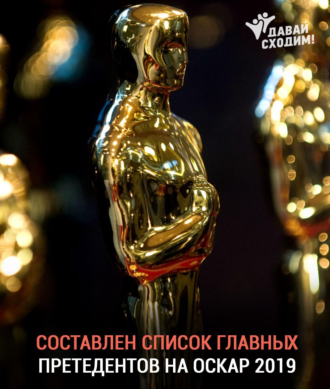 Составлен список главных претендентов на фильм года