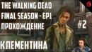THE WALKING DEAD: Final Season — Прохождение 2 — Клементина