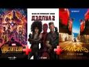 Мстители Война бесконечности (2018) Дэдпул 2 (2018) Такси 5 (2018)