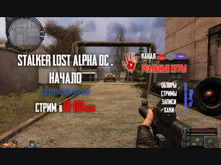 Stalker моды и игры / Stalker моды и игры /Stalker Lost Alpha - крутой мод, прохождение - новичок
