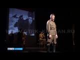 На сцене Курганского драмтеатра премьера спектакля о войне