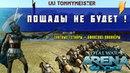 Total War Arena Александр Пощады не будет TWA