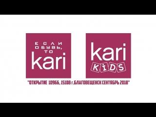 Открытие магазинов kari и kari kids, г. благовещенск, сентябрь 2018