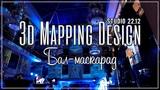 3d mapping Новогодний бал KEMPINSKI HOTELS Отель Кемпински 3д маппинг studio 2212 showreel