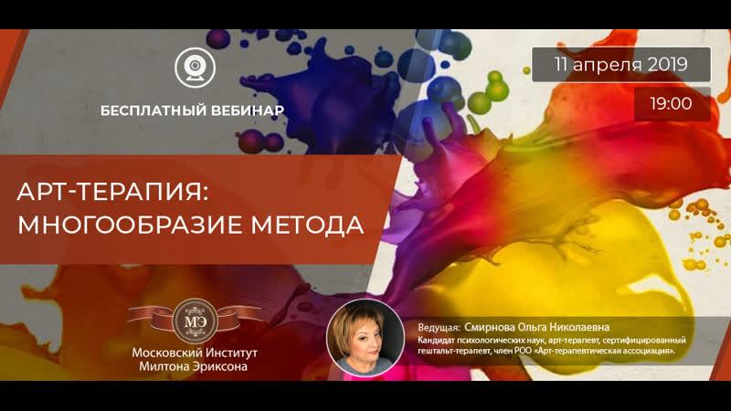 Запись бесплатного вебинара: Арт-терапия - многообразие метода.