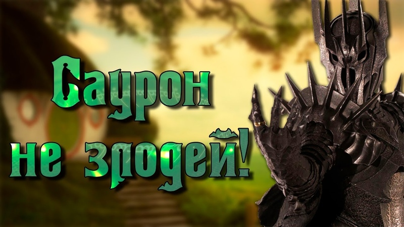 Саурон не зло! Саурон - хороший парень! Правда о Сауроне!
