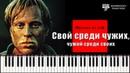 Э.Артемьев - Финальная тема из фильма Свой среди чужих, чужой среди своих на пианино, музыка, кавер