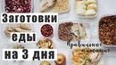 ЗАГОТОВКА ЕДЫ на 3 ДНЯ/ ПРАВИЛЬНОЕ ПИТАНИЕ /Простые ПП рецепты