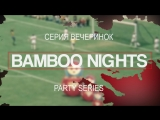 Bamboo Nights in Chesterfield Bar каждое воскресенье