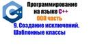 Программирование на языке С Урок 9 Собственные исключения шаблонные классы