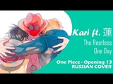One Piece Rus cover The ROOTLESS - One day