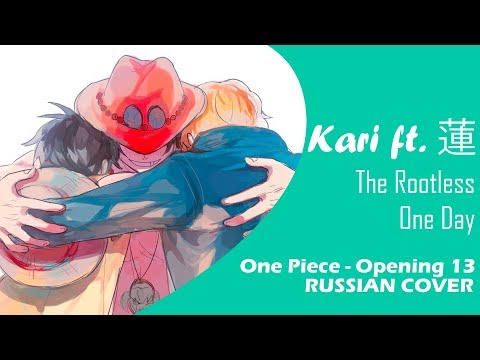 [One Piece Rus cover] The ROOTLESS - One day 【Kari ft. Len】