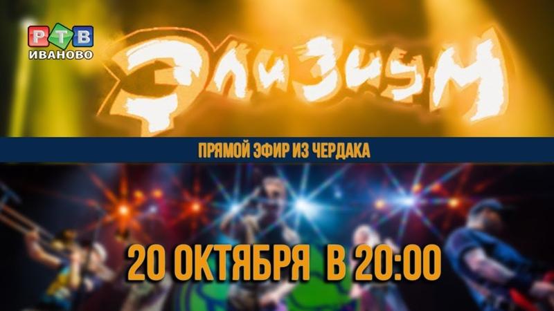 Большой концерт по вашим заявкам группы Элизиум в Иванове