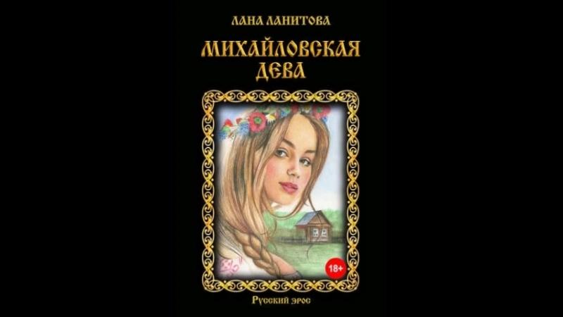 Отрывок №4 из аудио книги Ланы Ланитовой Михайловская дева. Читает актер Сергей Рыжков.